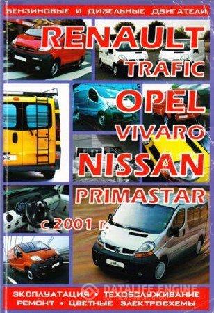Renault Trafic, Opel Vivaro, Nissan Primastar с 2001 г. выпуска. Ремонт, эксплуатация и техническое обслуживание