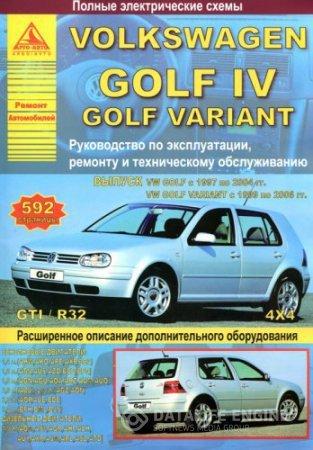VOLKSWAGEN GOLF IV 1997-2004 / GOLF VARIANT 1999-2006 гг. выпуска. Руководство по эксплуатации, ремонту и техническому обслуживанию