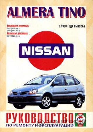 NISSAN ALMERA TINO с 1998 г.в. Руководство по ремонту, техническому обслуживанию и эксплуатации