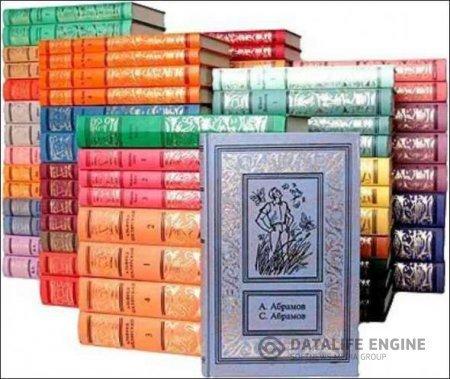 Серия - «Библиотека приключений и научной фантастики» («Рамочка») (240 томов) (1936-2004) FB2+PDF