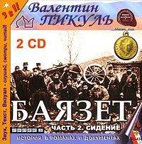 Валентин Пикуль - Баязет. Книга 2. Сидение