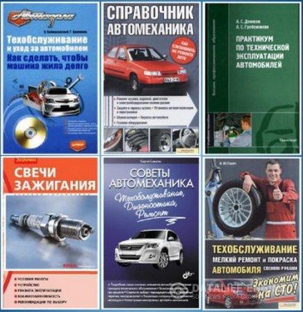 Подборка книг | Обслуживание автомобиля [15 книг] (2003-2013) [PDF]