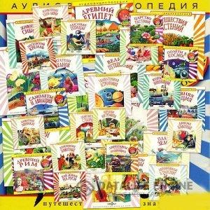 Чевостик. Аудиоэнциклопедия для детей (полная коллекция 36 дисков)