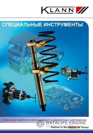Использование спец. инструмента в ремонте (KLANN).