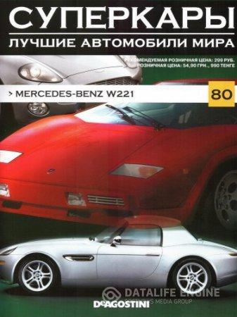 Суперкары. Лучшие автомобили мира DeAGOSTINI №1-80 из 80 [PDF, RUS]
